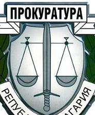 Prosecutor-logo (1)