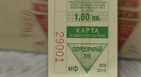 bilet-160-251282-810x0