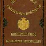 Tarnovo_Constitution